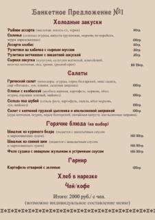Банкетное предложение №1 ресторана Охотничья усадьба г.Пушкин