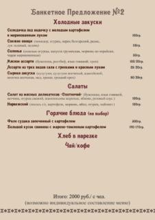 Банкетное предложение №2 ресторана Охотничья усадьба г.Пушкин