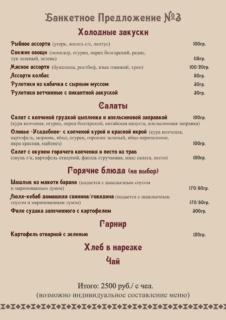 Банкетное предложение №3 ресторана Охотничья усадьба г.Пушкин