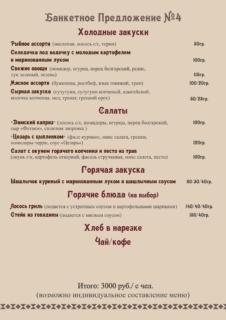 Банкетное предложение №4 ресторана Охотничья усадьба г.Пушкин