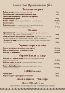 Банкетное предложение №5 ресторана Охотничья усадьба г.Пушкин