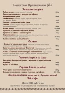 Банкетное предложение №6 ресторана Охотничья усадьба г.Пушкин
