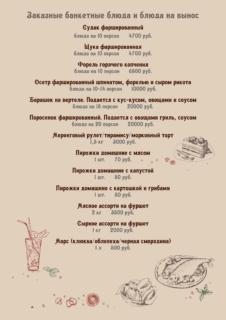 Банкетное предложение заказных блюд ресторана Охотничья усадьба г.Пушкин
