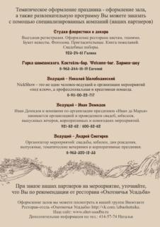 Банкетное предложение от партнеров ресторана Охотничья усадьба г.Пушкин