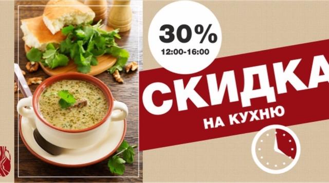Cкидка 30% на обеды с 12 до 16