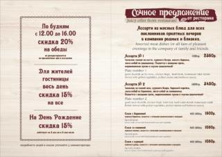 Меню ресторана Охотничья усадьба г.Пушкин страница 2