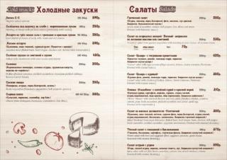 Меню ресторана Охотничья усадьба г.Пушкин страница 3