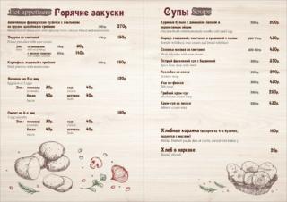 Меню ресторана Охотничья усадьба г.Пушкин страница 4