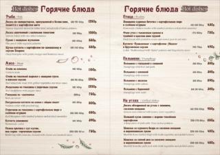 Меню ресторана Охотничья усадьба г.Пушкин страница 5