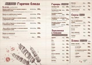 Меню ресторана Охотничья усадьба г.Пушкин страница 6