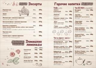 Меню ресторана Охотничья усадьба г.Пушкин страница 7