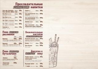 Меню ресторана Охотничья усадьба г.Пушкин страница 8