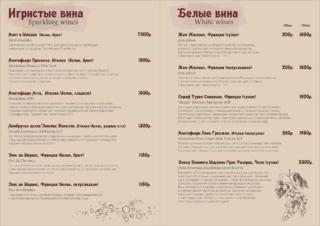Винная карта ресторана Охотничья усадьба г.Пушкин страница 2