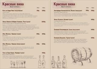 Винная карта ресторана Охотничья усадьба г.Пушкин страница 3