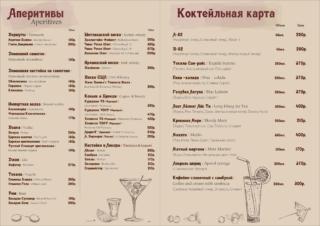Винная карта ресторана Охотничья усадьба г.Пушкин страница 4