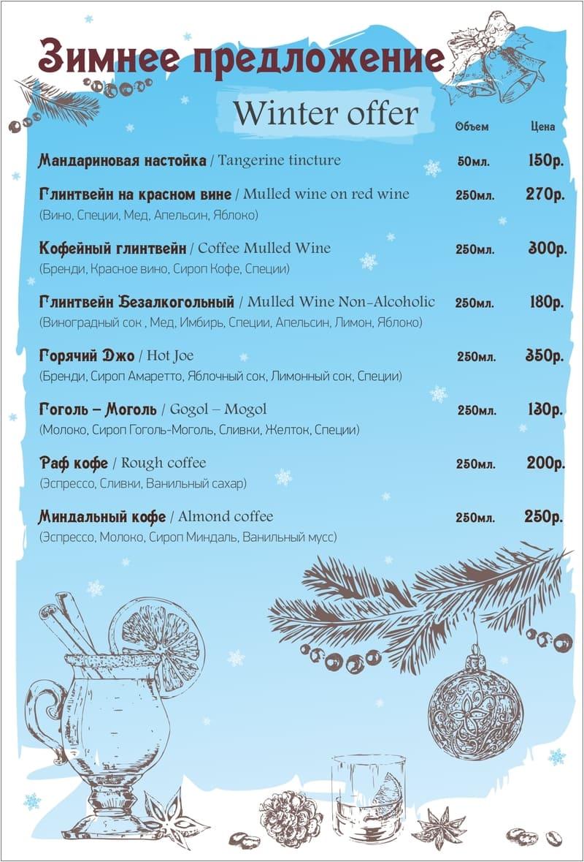 Зимнее предложение в ресторане Охотничья усадьба г.Пушкин
