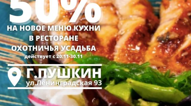 Акция 50% на новое меню от Шеф повара